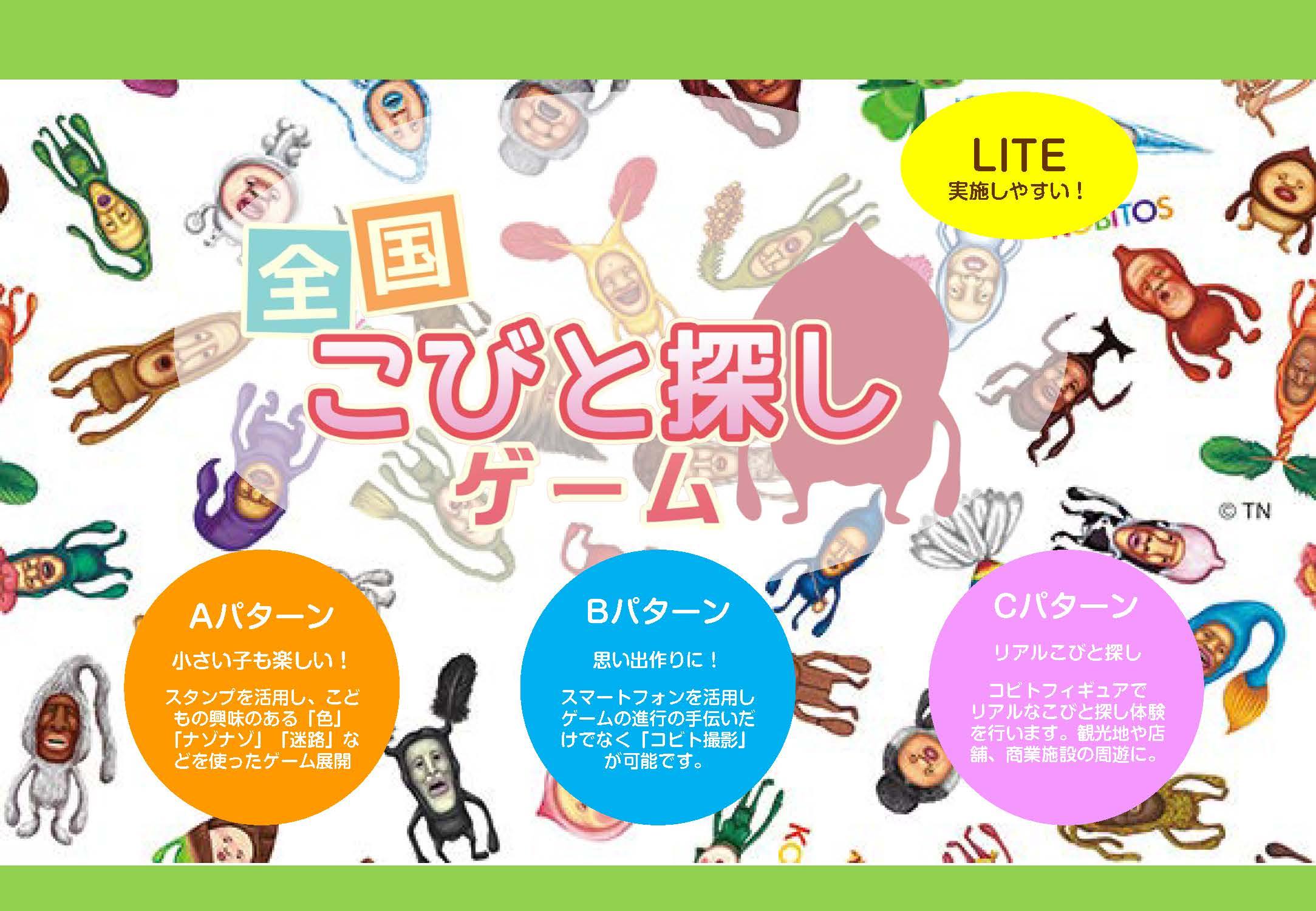 kobito_event